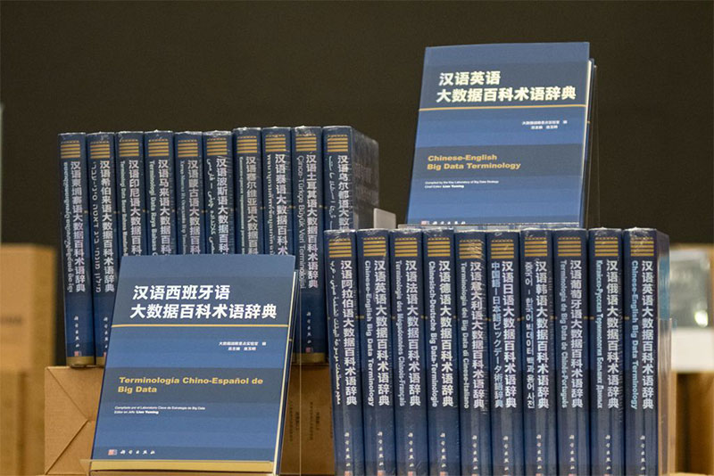 World's first multilingual dictionary of Big Data terminology launched